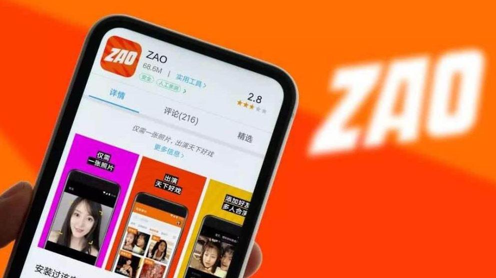 """社交江湖,微信你""""ZAO""""吗?_"""
