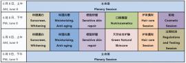 2020 个人护理品技术高峰论坛暨展览会6月8-9日/上海