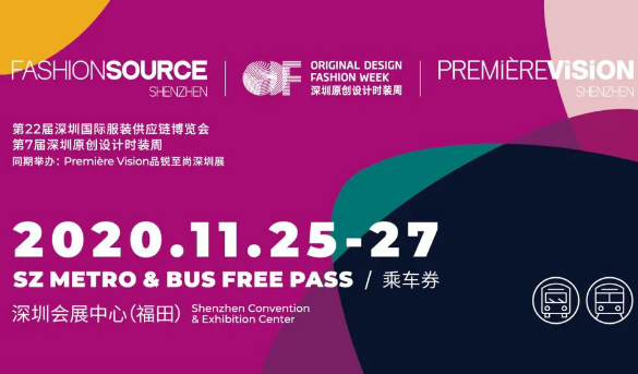 开幕在即,Fashion Source、深圳原创设计时装周、PV深圳展最强参观攻略!