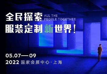 2022上海TCE服装定制展启动:全民探索服装定制新世界!