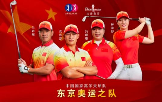"""""""中国双姝""""携手征战东京奥运,比音勒芬持续关注高尔夫赛况"""