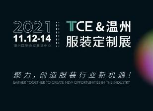 11月TCE&温州服装定制展 来了!