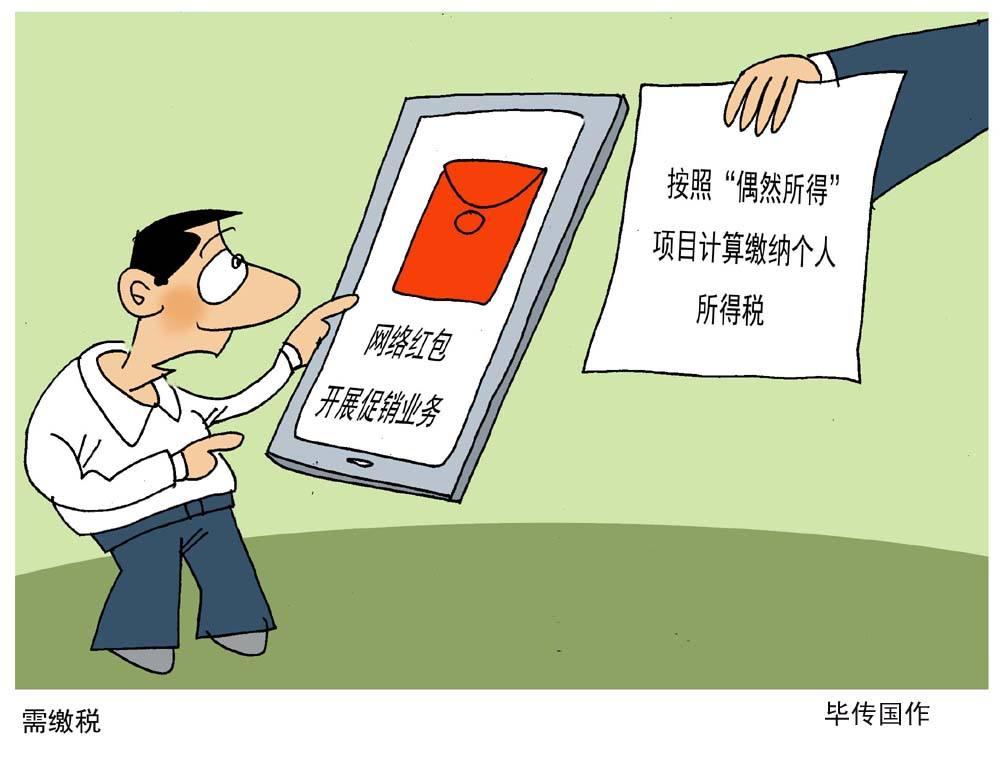网上抢红包要缴税了 企业要收 个人可免