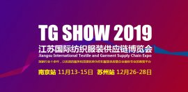 2019苏州国际纺织服装供应链博览会
