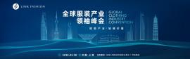 赋能产业,价值链接   LINK FASHION全球服装产业领袖峰会正式启