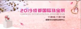 第33届成都国际(秋季)珠宝展全球招商正式启动!
