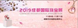 2019成都国际珠宝首饰展览会11月8日盛大开幕璀璨汇聚  品鉴万千珠宝