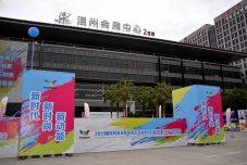 2019国际时尚消费暨第十五届浙江(温州)轻工产品博览会昨天开幕!