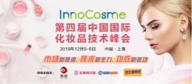 【报名最后一周】InnoComse2019(上海)第四届中国国际化妆品技术峰会开幕在即!