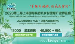 扬帆再起航丨2020上海国际民宿博览会招展正式启动