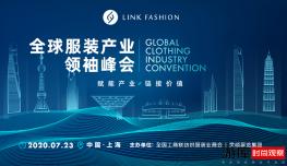 领袖高峰论坛丨LINK FASHION全球服装产业领袖峰会即将开幕!