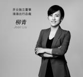 滴滴出行总裁柳青成为Gucci母公司开云集团董事