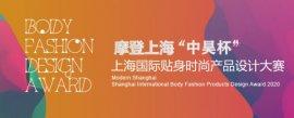 倒计时50天,上海袜交会CHPE疫后首相见(活动篇)