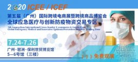 7.24广州ICEE深耕五载 携手400余家企业齐聚羊城