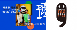 耀出彩·更出色| 田果果2021春夏新品发布会圆满成功!