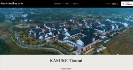 日本酒店业巨头星野集团中国大陆首家酒店落户杭州天台山,预计明年春季开张