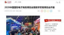 2021第十一届中国国际电子商务博览会暨第四届数字贸易博览会(中国.义乌)