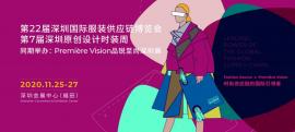 Fashion Source、深圳原创设计时装周、Première Vision深圳展三展联动,打造2020年终盛会!