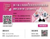新理念、新渠道,2021 第三届上海国际生活时尚内衣展启航!
