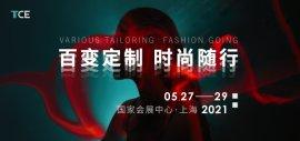 2021TCE服装定制展全新活动(一):同台竞技,谁与争锋?
