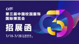 为行业破局丨第三届中国校园服饰国际博览会招展全面启动!
